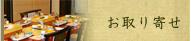 安房勝山 内房総 寿司
